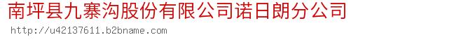 南坪县九寨沟股份有限公司诺日朗分公司
