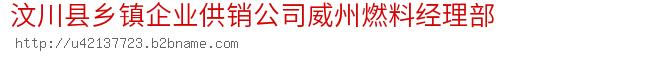 汶川县乡镇企业供销公司威州燃料经理部