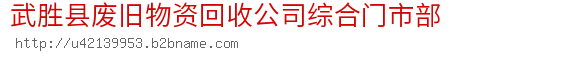 武胜县废旧物资回收公司综合门市部