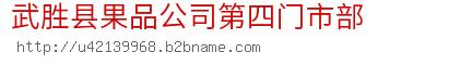 武胜县果品公司第四门市部
