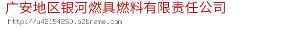 广安地区银河燃具燃料有限责任公司