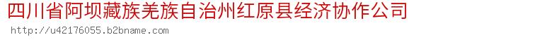 四川省阿坝藏族羌族自治州红原县经济协作公司