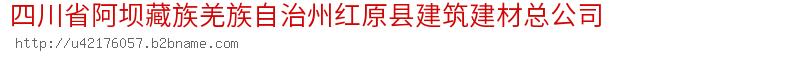 四川省阿坝藏族羌族自治州红原县建筑建材总公司