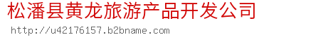 松潘县黄龙旅游产品开发公司