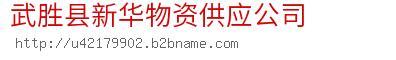 武胜县新华物资供应公司