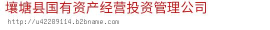 壤塘县国有资产经营投资管理公司