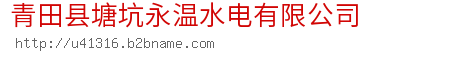 青田县塘坑永温水电有限公司