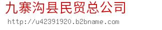 九寨沟县民贸总公司