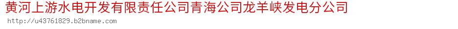 黄河上游水电开发有限责任公司青海公司龙羊峡发电分公司