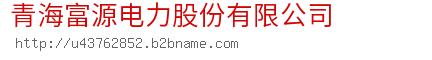 青海富源电力股份有限公司
