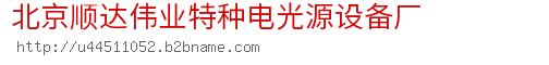 北京顺达伟业特种电光源设备厂