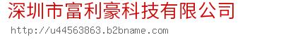 深圳市富利豪科技bwin手机版登入