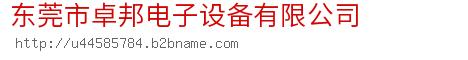 东莞市卓邦电子设备有限公司