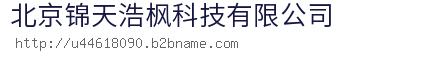 北京锦天浩枫科技淘宝彩票走势图表大全