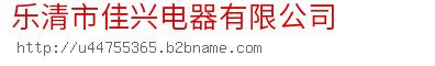 乐清市佳兴电器bwin手机版登入