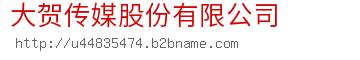 大贺传媒股份有限公司