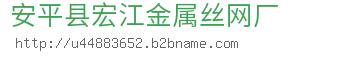 安平县宏江金属丝网厂