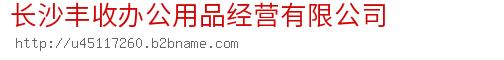 长沙丰收办公用品经营bwin手机版登入