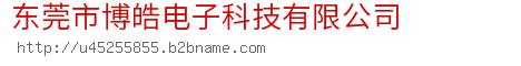 东莞市博皓电子科技有限公司