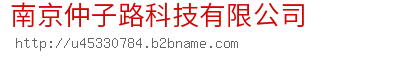 南京仲子路科技nba山猫直播在线观看