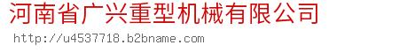 河南省广兴重型机械bwin手机版登入
