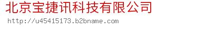 北京宝捷讯科技有限公司
