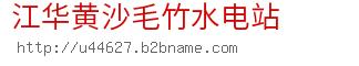 江华黄沙毛竹水电站