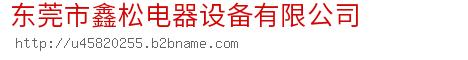 东莞市鑫松电器设备有限公司