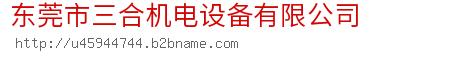 东莞市三合机电设备bwin手机版登入