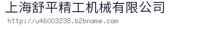 上海舒平精工機械玖玖資源站