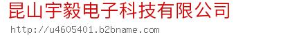昆山宇毅电子科技ballbet贝博app下载ios