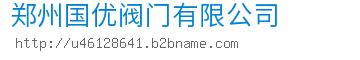 鄭州國優閥門k8彩票官方網站