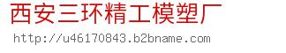 西安三环精工模塑厂