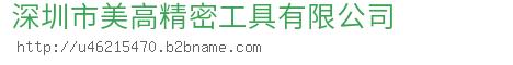 深圳市美高精密工具玖玖資源站