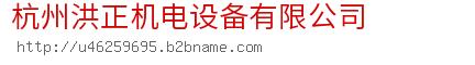 杭州洪正机电设备有限公司