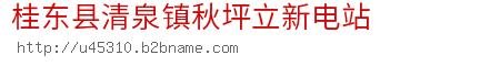 桂东县清泉镇秋坪立新电站