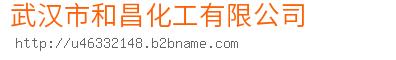 武汉市和昌化工bwin手机版登入