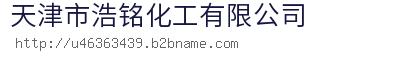 天津市浩铭化工有限公司
