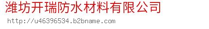 潍坊开瑞防水材料bwin手机版登入