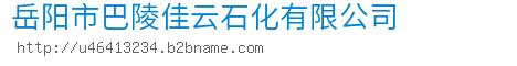 岳阳市巴陵佳云石化bwin手机版登入