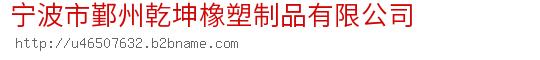 宁波市鄞州乾坤橡塑制品有限公司