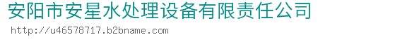安阳市安星水处理设备有限责任公司