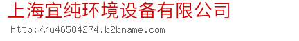 上海宜纯环境设备bwin手机版登入