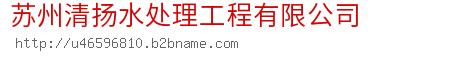 苏州清扬水处理工程bwin手机版登入