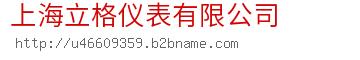 上海立格仪表nba山猫直播在线观看