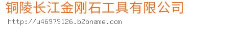 铜陵长江金刚石工具bwin手机版登入