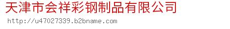 天津市会祥彩钢制品bwin手机版登入