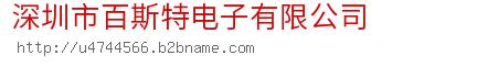 深圳市百斯特电子bwin手机版登入
