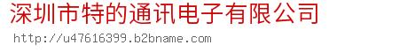 深圳市特的通讯电子有限公司