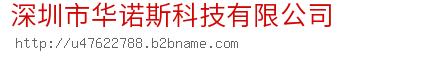 深圳市华诺斯科技有限公司